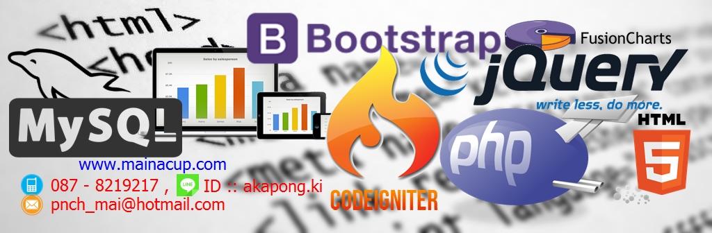 รับเขียนโปรแกรม PHP MySQL , PHP Codeigniter Framework , รับเขียน PHP , รับสอนเขียน PHP
