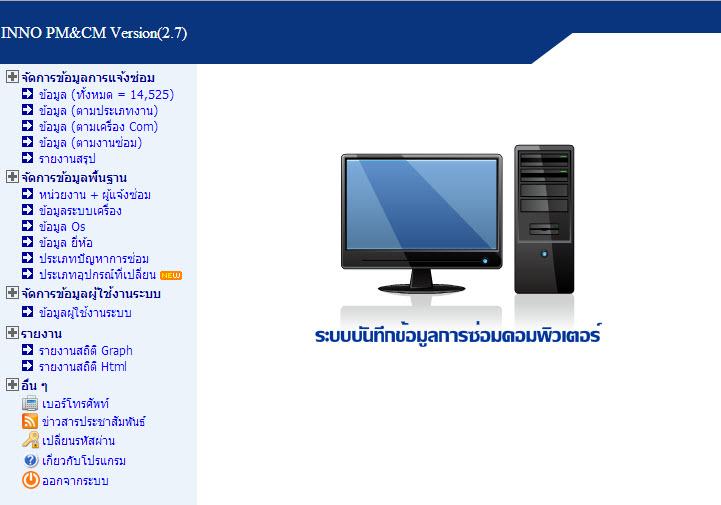 รับเขียนโปแกรม php