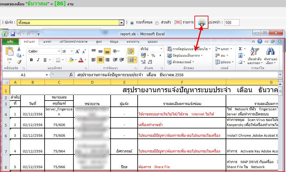 โปรแกรมแจ้งซ่อมคอมพิวเตอร์ php mysql รับเขียนโปแกรม php