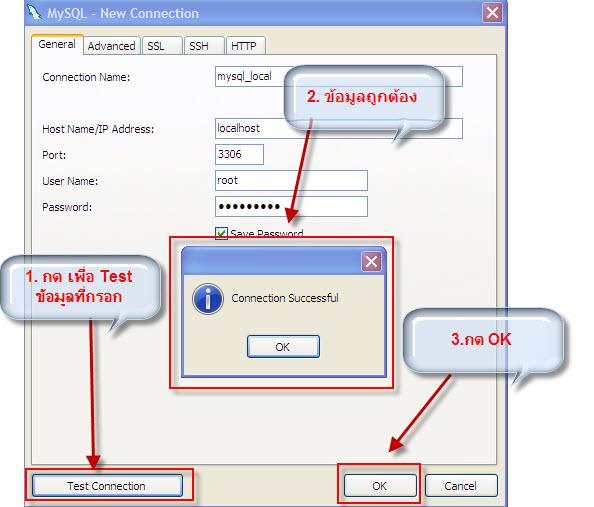 การใช้งานโปรแกรม Navicat ติดต่อฐานข้อมูล MySQL