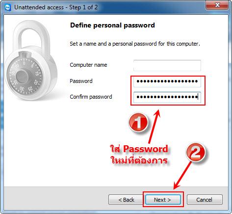 วิธีการติดตั้งโปรแกรม Teamviewer และตั้งค่า Password ส่วนตัว