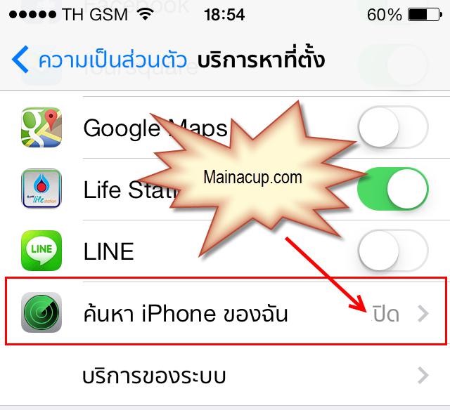 การตั้งค่าการติดตามหา Iphone , Find My Iphone (ผ่านหน้าเว็บ icloud)