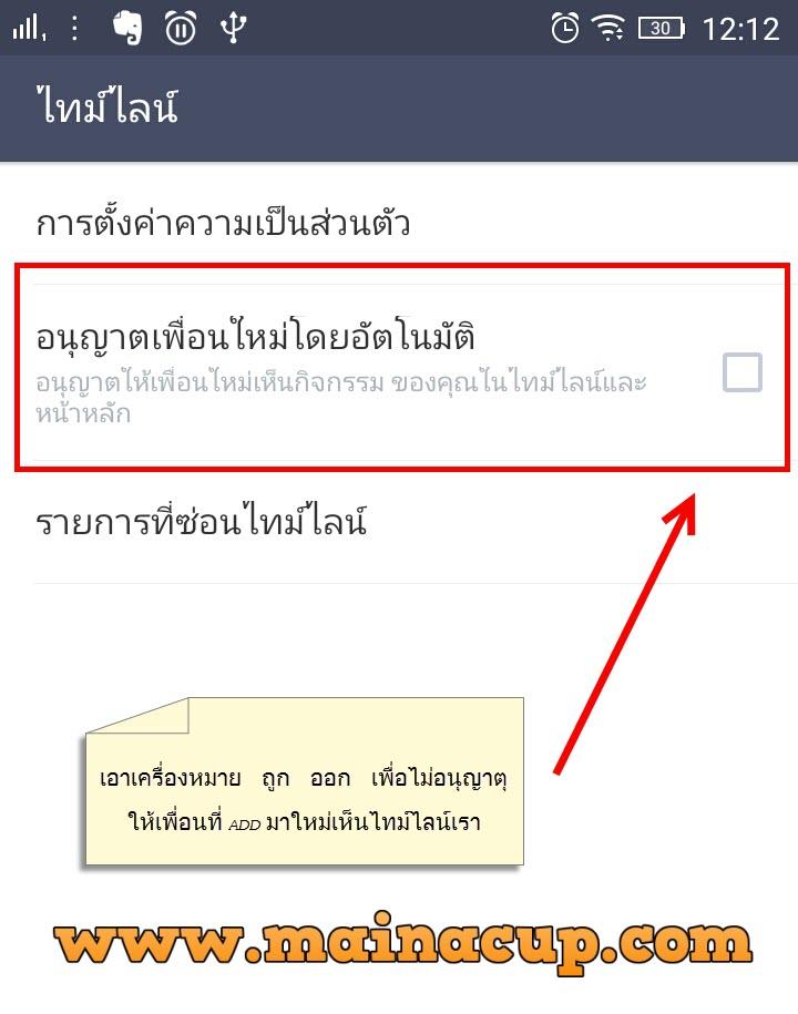 วิธีการตั้งค่า การซ่อน ไทม์ไลน์ ใน Line เพื่อไม่ให้บางคนเห็น
