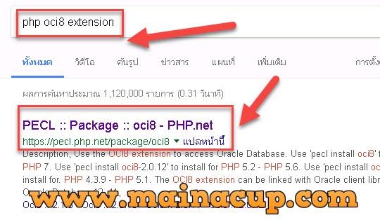ติดตั้ง Oracle Instant Client (32Bit) Oracle11g สำหรับ PHP 5.6.x บน Windows Server