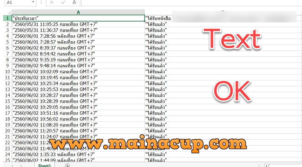 แก้ไข Excel ภาษาต่างดาวให้เป็น ภาษาไทย