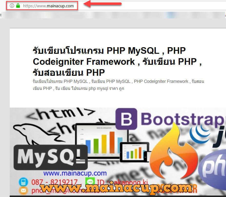 รับเขียนโปรแกรม PHP MySQL , PHP Codeigniter Framework , รับ